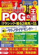 丹下日出夫と鈴木淑子 POGの王道 2016-2017年版