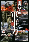 世界44カ国「本当の軍事力」(禁)格付け読本