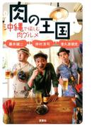 肉の王国 沖縄で愉しむ肉グルメ