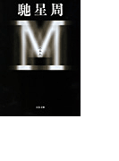 M(エム)