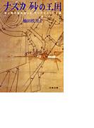 ナスカ 砂の王国  地上絵の謎を追ったマリア・ライヘの生涯
