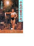 千代の富士一代