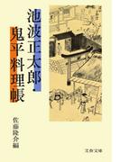 池波正太郎・鬼平料理帳