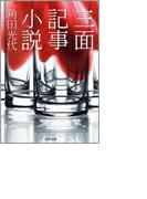 三面記事小説