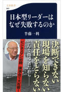 日本型リーダーはなぜ失敗するのか