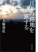 日本の路地を旅する