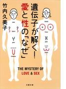 遺伝子が解く! 愛と性の「なぜ」