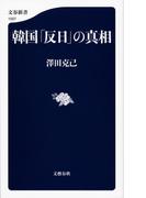 韓国「反日」の真相