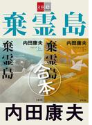 合本 棄霊島(きれいじま)【文春e-Books】