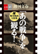 「あの戦争」を観る! 戦争映画大特集 【文春e-Books】