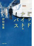ミッドナイト・バス