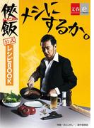 「侠飯~おとこめし~」公式レシピBOOK「メシにするか。」【文春e-Books】