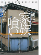 新版 家族喰い 尼崎連続変死事件の真相