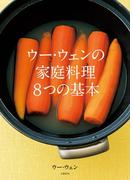 ウー・ウェンの家庭料理 8つの基本