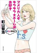 USA語録