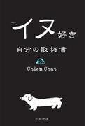 イヌ好き 自分の取扱書