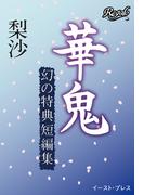華鬼 幻の特典短編集