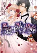 薔薇は偽りの花嫁