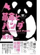 革命とパンダ 日本人はなぜ中国のステレオタイプをつくりだすのか