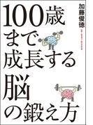 100歳まで成長する脳の鍛え方