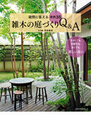 雑木の庭づくりQ&A