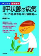 新版 甲状腺の病気(よくわかる最新医学)