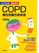 COPD 慢性閉塞性肺疾患(よくわかる最新医学)