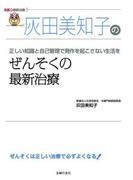灰田美知子のぜんそくの最新治療(名医の最新治療)