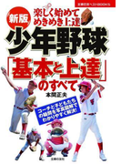 新版 少年野球「基本と上達」のすべて