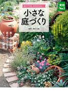 小さな庭づくり