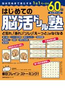 はじめての脳活ドリル塾 1日1ページ×60日