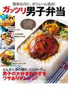 ガッツリ男子弁当