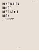 リノベーションハウスのベストスタイルブック