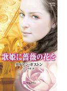 歌姫に薔薇の花を