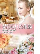 禁じられた花嫁