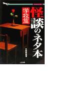怪談のネタ本 学校篇