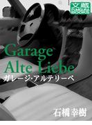 ガレージ・アルテリーベ