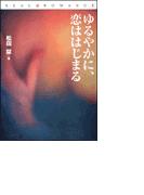 リアルロマンスシリーズ「ゆるやかに、恋ははじまる」