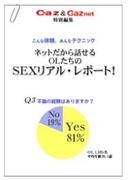Caz&Caznet特別編集 ネットだから話せるOLたちのSEXリアル・レポート!