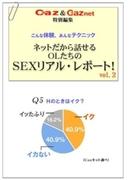 Caz&Caznet特別編集 ネットだから話せるOLたちのSEXリアル・レポート!vol.2