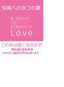 快楽への8つの扉~Love 8 doors to pleasure~