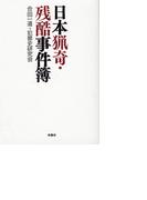 日本猟奇・残酷事件簿