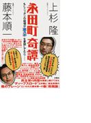 永田町奇譚