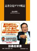 記者会見ゲリラ戦記