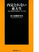 内定とれない東大生~「新」学歴社会の就活ぶっちゃけ話~