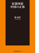 狂暴国家 中国の正体