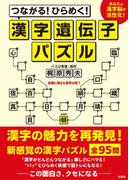 つながる!ひらめく!漢字遺伝子パズル