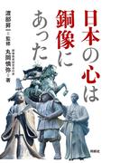 日本の心は銅像にあった