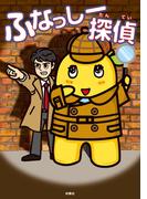 ふなっしー探偵