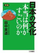 [増補]日本の文化 本当は何がすごいのか